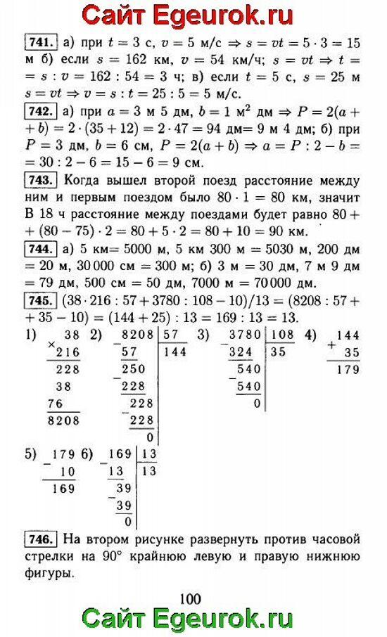 ГДЗ по математике 5 класс - Виленкин - решение задания номер №741-746.
