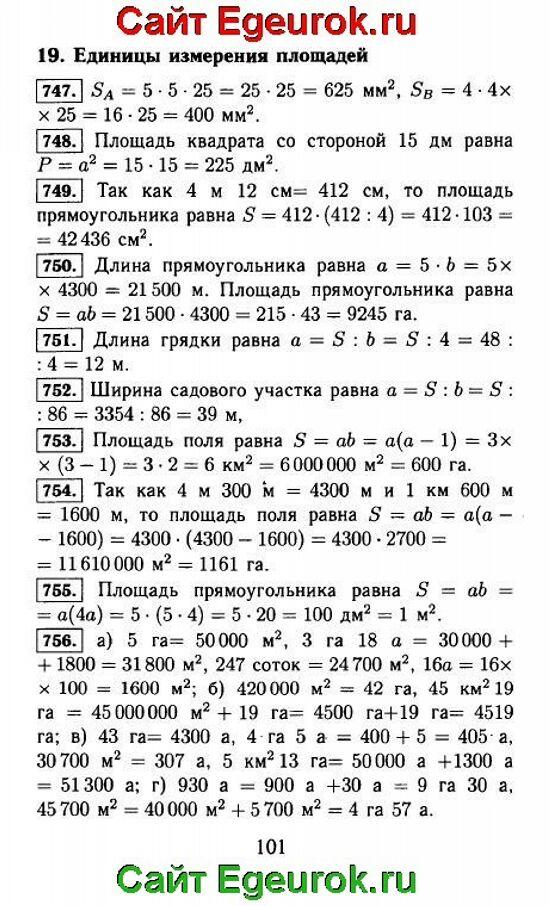ГДЗ по математике 5 класс - Виленкин - решение задания номер №747-756.
