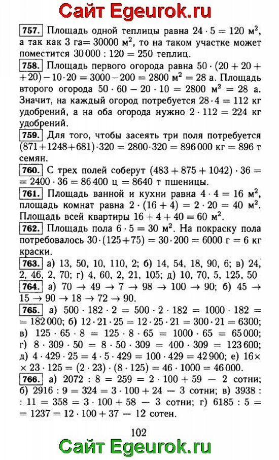 ГДЗ по математике 5 класс - Виленкин - решение задания номер №757-766.