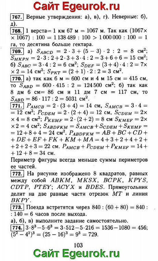 ГДЗ по математике 5 класс - Виленкин - решение задания номер №767-774.