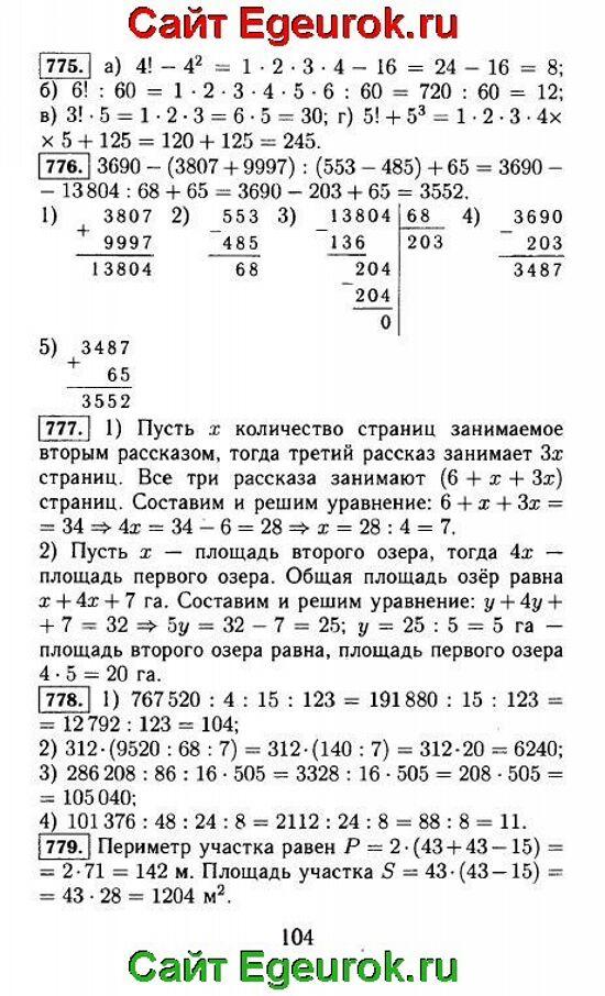 ГДЗ по математике 5 класс - Виленкин - решение задания номер №775-779.