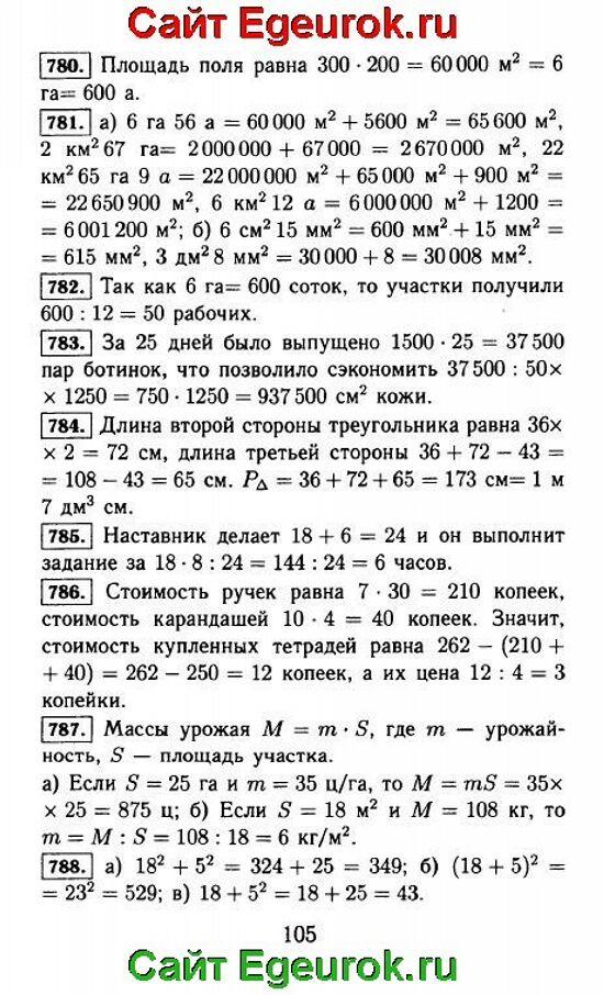 ГДЗ по математике 5 класс - Виленкин - решение задания номер №780-788.