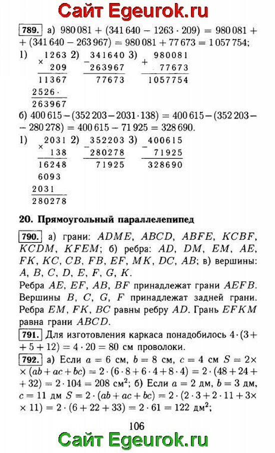 ГДЗ по математике 5 класс - Виленкин - решение задания номер №789-792.