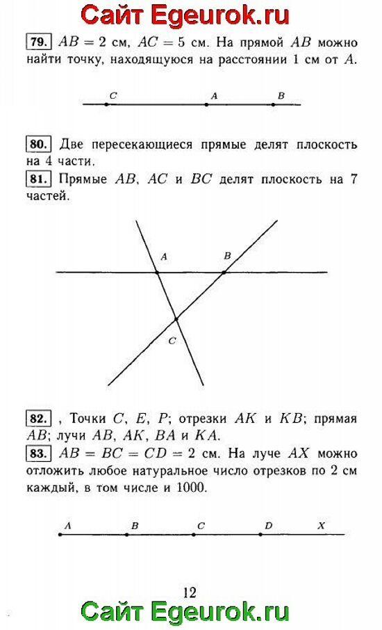 ГДЗ по математике 5 класс - Виленкин - решение задания номер №79-83.