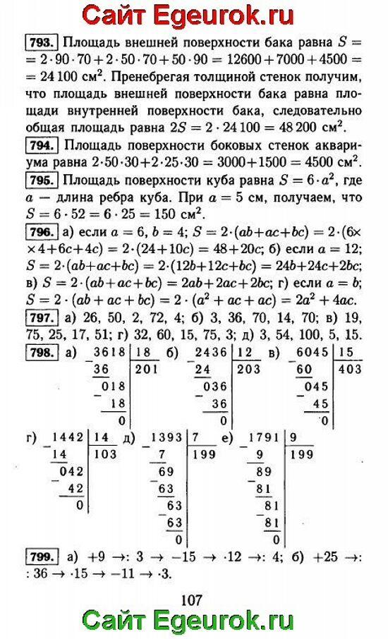 ГДЗ по математике 5 класс - Виленкин - решение задания номер №793-799.