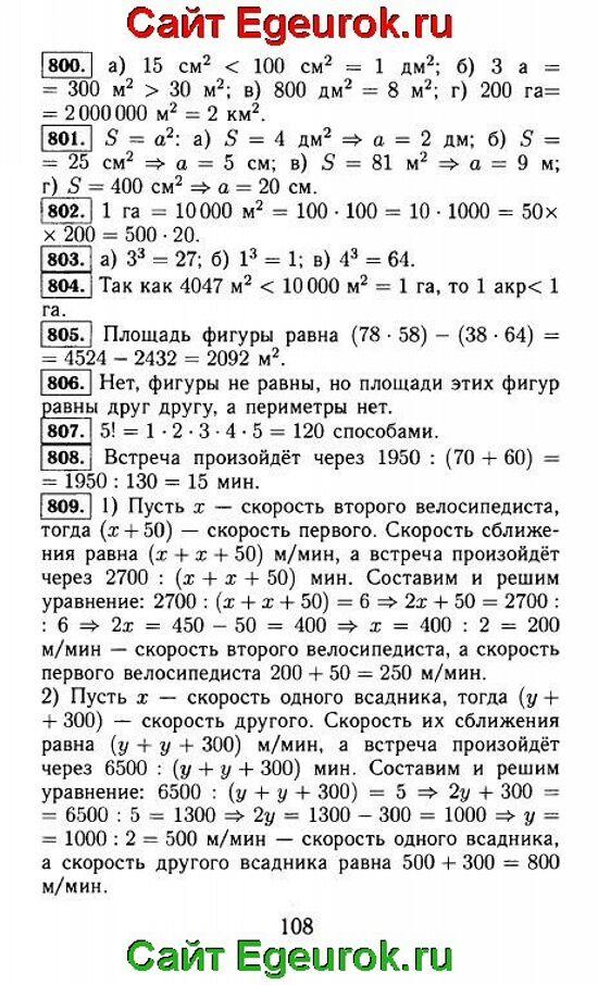 ГДЗ по математике 5 класс - Виленкин - решение задания номер №800-809.