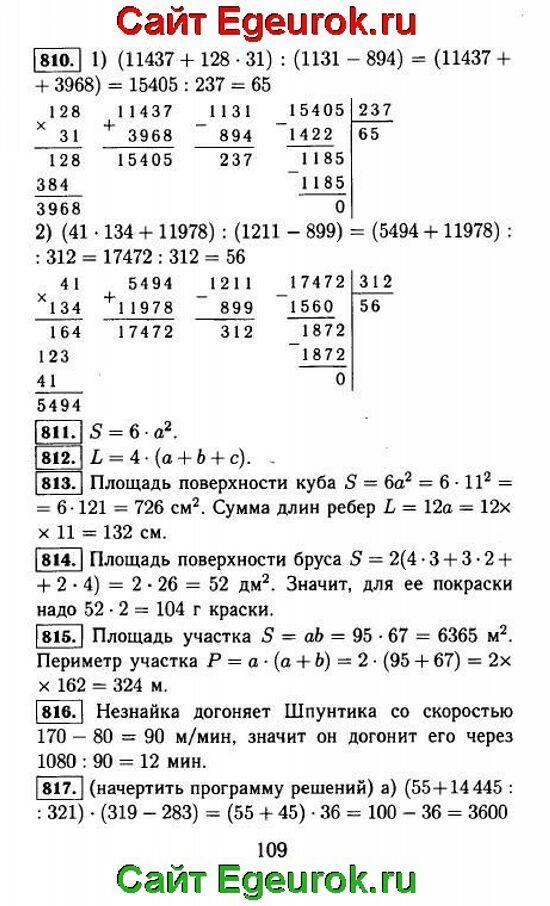 ГДЗ по математике 5 класс - Виленкин - решение задания номер №810-817.