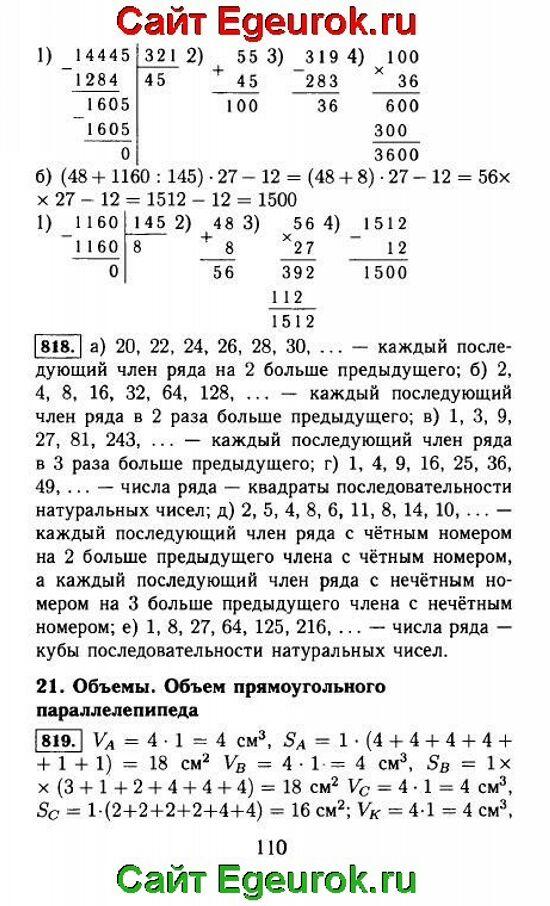 ГДЗ по математике 5 класс - Виленкин - решение задания номер №817-819.