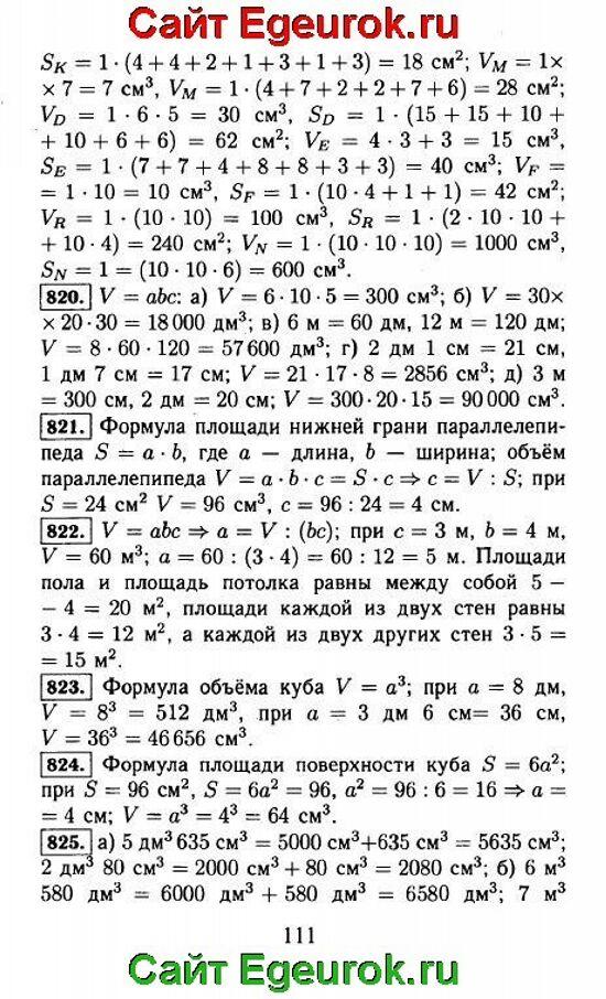 ГДЗ по математике 5 класс - Виленкин - решение задания номер №820-825.