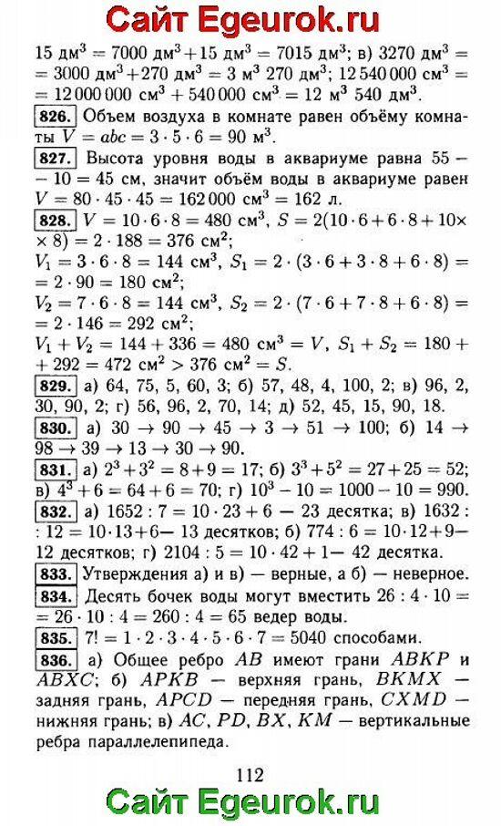 ГДЗ по математике 5 класс - Виленкин - решение задания номер №826-836.