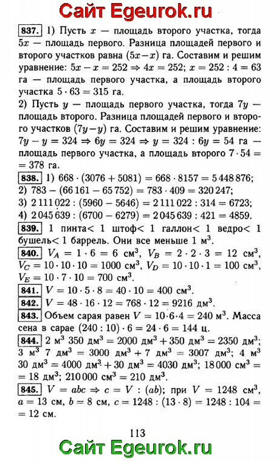 ГДЗ по математике 5 класс - Виленкин - решение задания номер №837-845.