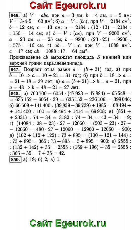 ГДЗ по математике 5 класс - Виленкин - решение задания номер №846-850.