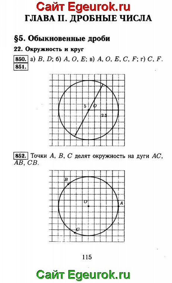 ГДЗ по математике 5 класс - Виленкин - решение задания номер №850-852.