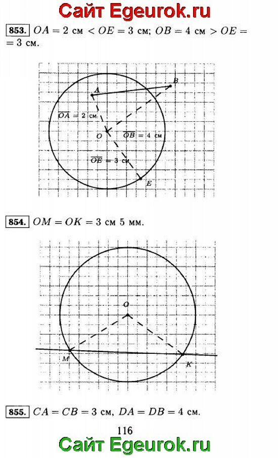 ГДЗ по математике 5 класс - Виленкин - решение задания номер №853-855.
