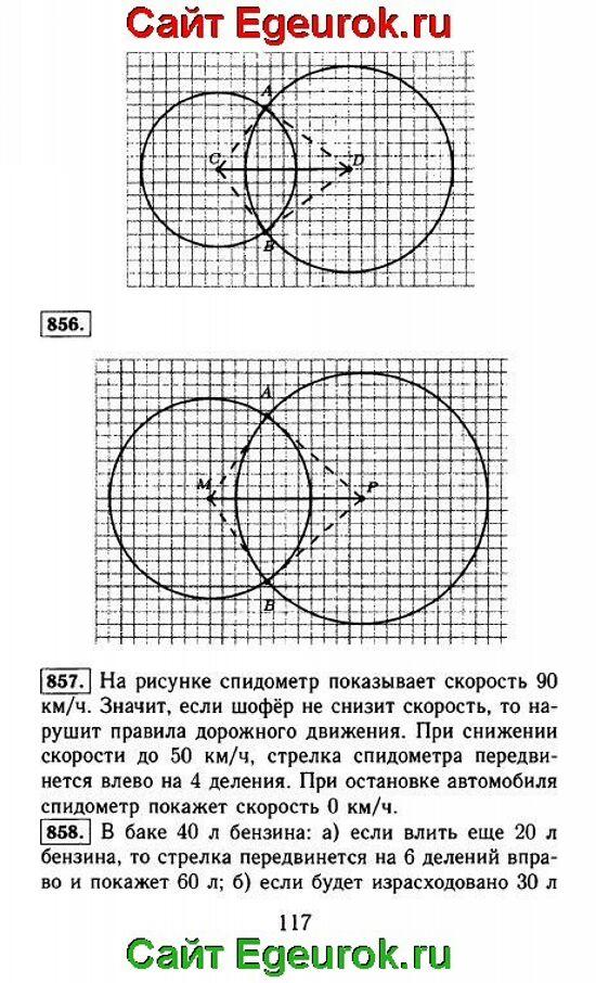 ГДЗ по математике 5 класс - Виленкин - решение задания номер №856-858.