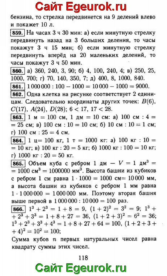 ГДЗ по математике 5 класс - Виленкин - решение задания номер №859-566.
