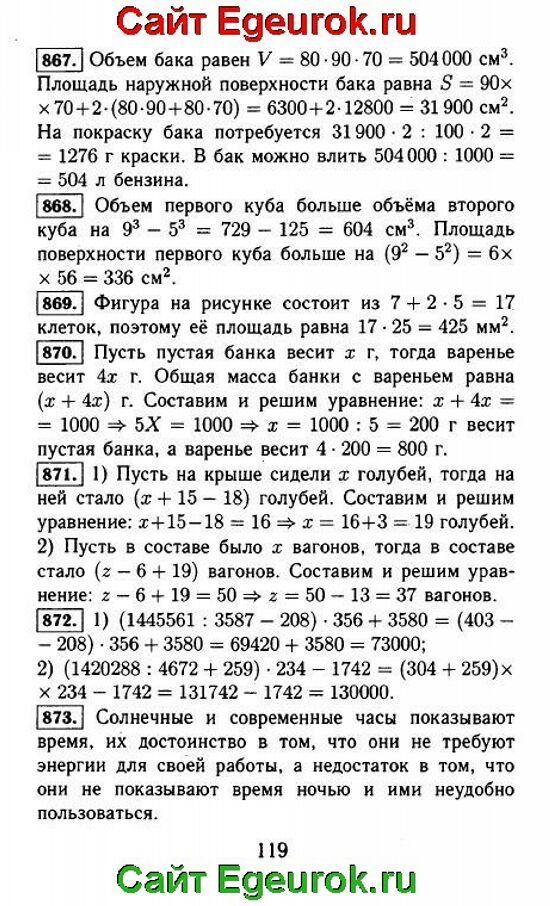 ГДЗ по математике 5 класс - Виленкин - решение задания номер №867-873.
