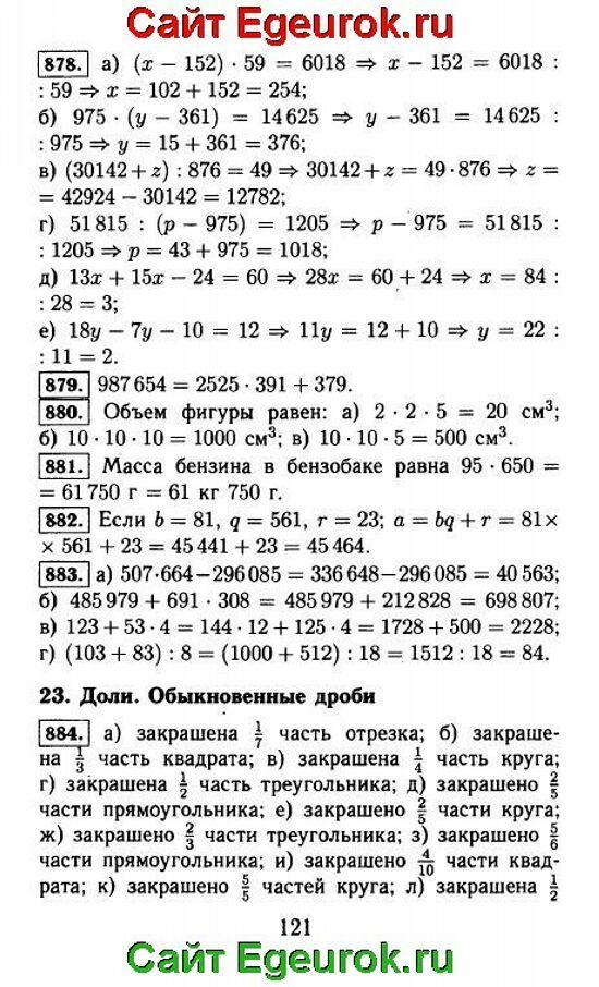 ГДЗ по математике 5 класс - Виленкин - решение задания номер №878-884.