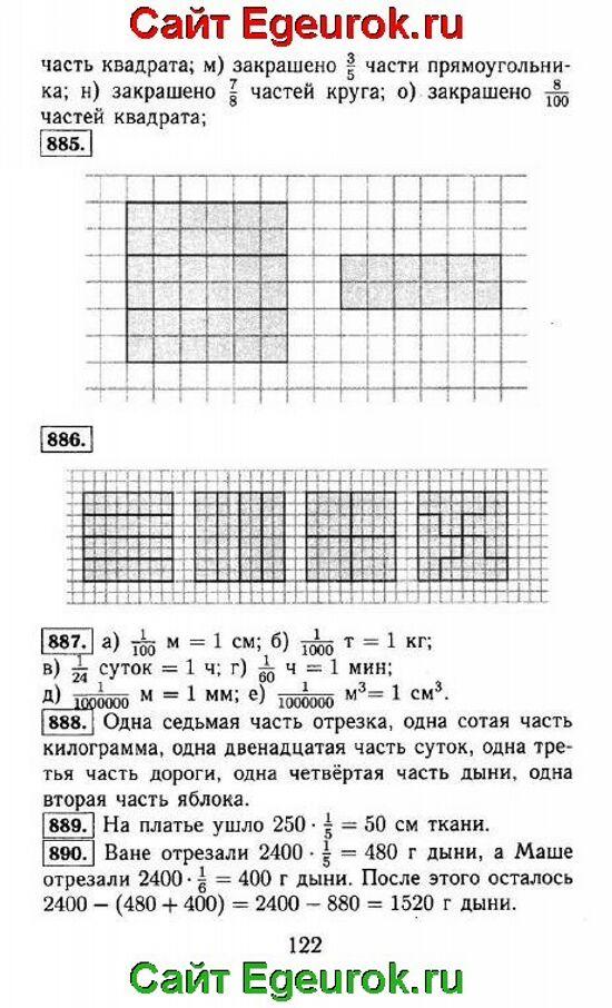 ГДЗ по математике 5 класс - Виленкин - решение задания номер №885-890.