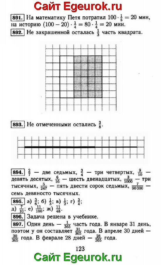 ГДЗ по математике 5 класс - Виленкин - решение задания номер №891-897.