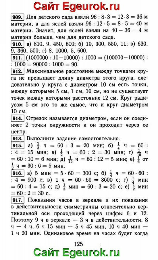 ГДЗ по математике 5 класс - Виленкин - решение задания номер №909-917.