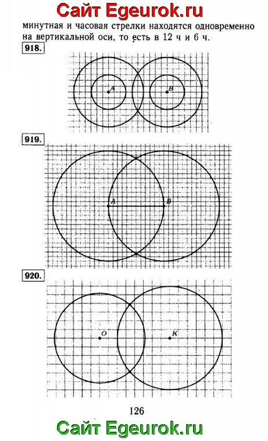 ГДЗ по математике 5 класс - Виленкин - решение задания номер №918-920.