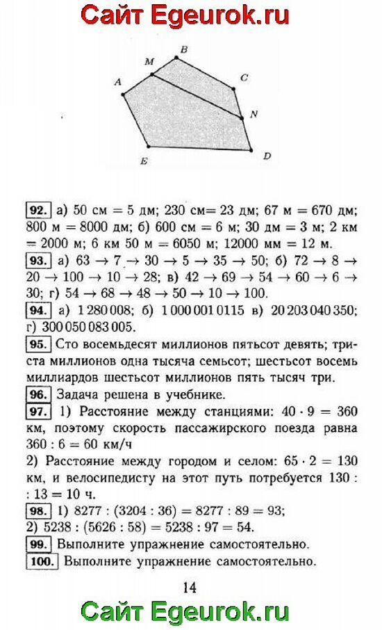 ГДЗ по математике 5 класс - Виленкин - решение задания номер №92-100.