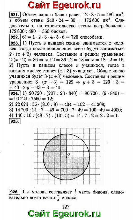 ГДЗ по математике 5 класс - Виленкин - решение задания номер №921-926.