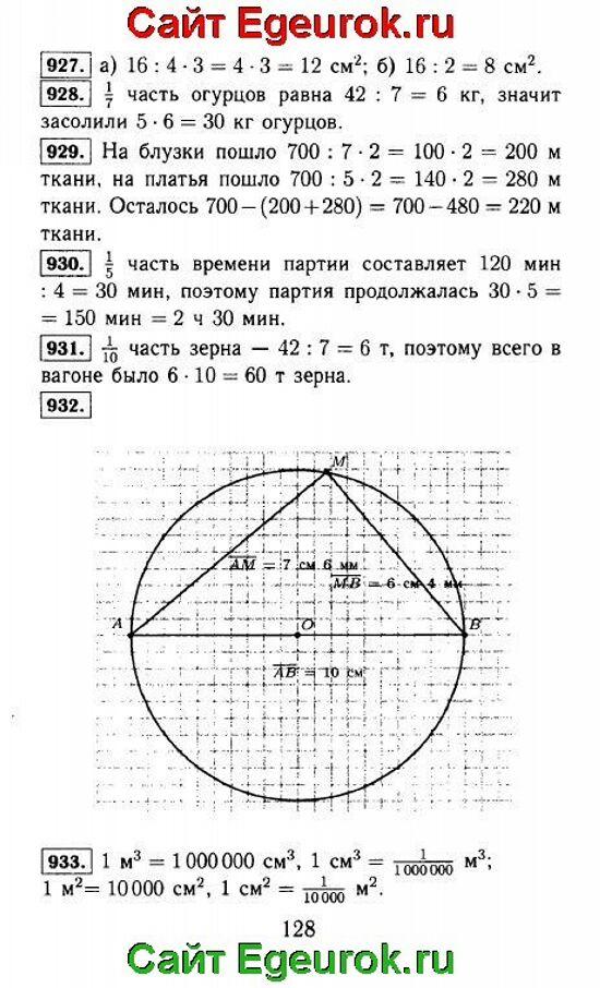 ГДЗ по математике 5 класс - Виленкин - решение задания номер №927-933.