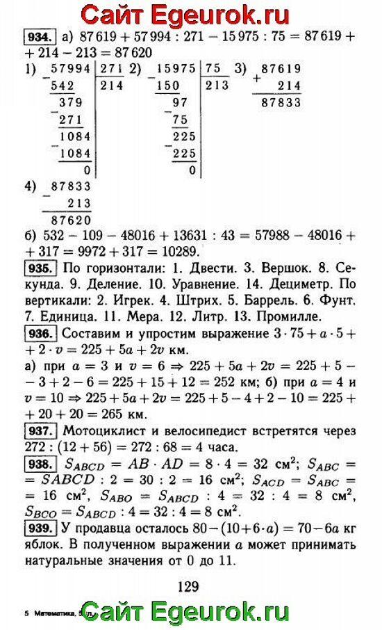 ГДЗ по математике 5 класс - Виленкин - решение задания номер №934-939.