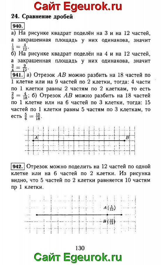 ГДЗ по математике 5 класс - Виленкин - решение задания номер №940-942.