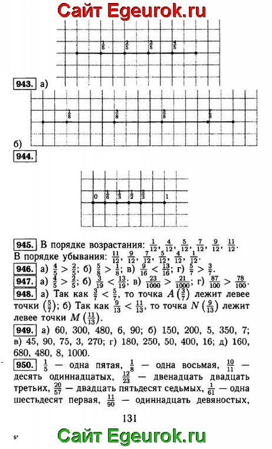 ГДЗ по математике 5 класс - Виленкин - решение задания номер №943-950.