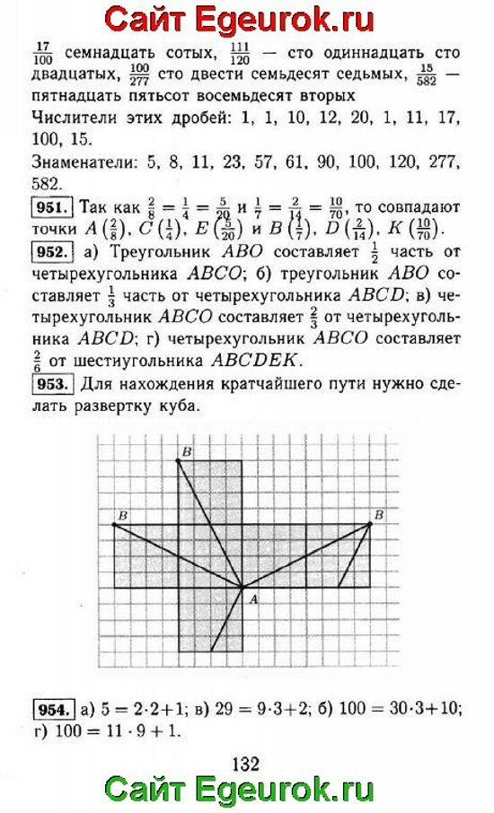 ГДЗ по математике 5 класс - Виленкин - решение задания номер №951-954.