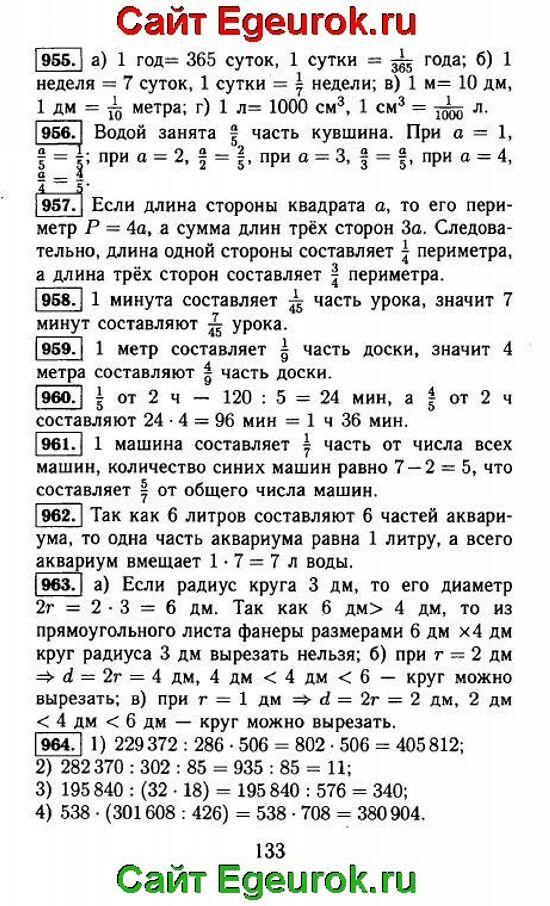 ГДЗ по математике 5 класс - Виленкин - решение задания номер №955-964.