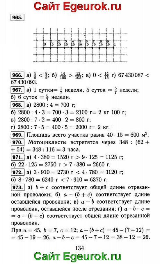 ГДЗ по математике 5 класс - Виленкин - решение задания номер №965-973.