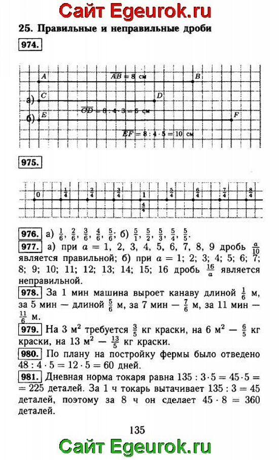 ГДЗ по математике 5 класс - Виленкин - решение задания номер №974-981.