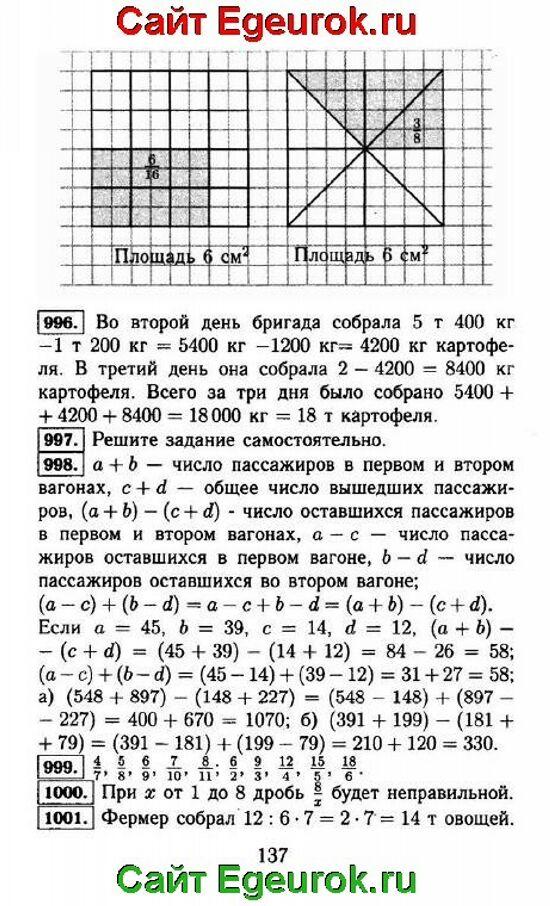 ГДЗ по математике 5 класс - Виленкин - решение задания номер №996-1001.