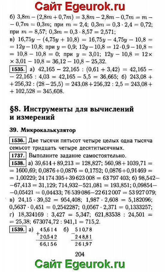 ГДЗ по математике 5 класс - Виленкин - решение задания номер №1534-1539.
