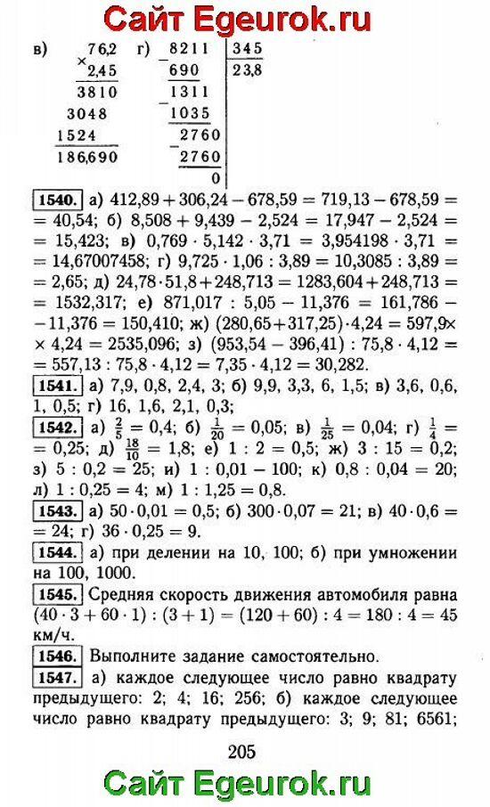 ГДЗ по математике 5 класс - Виленкин - решение задания номер №1540-1547.