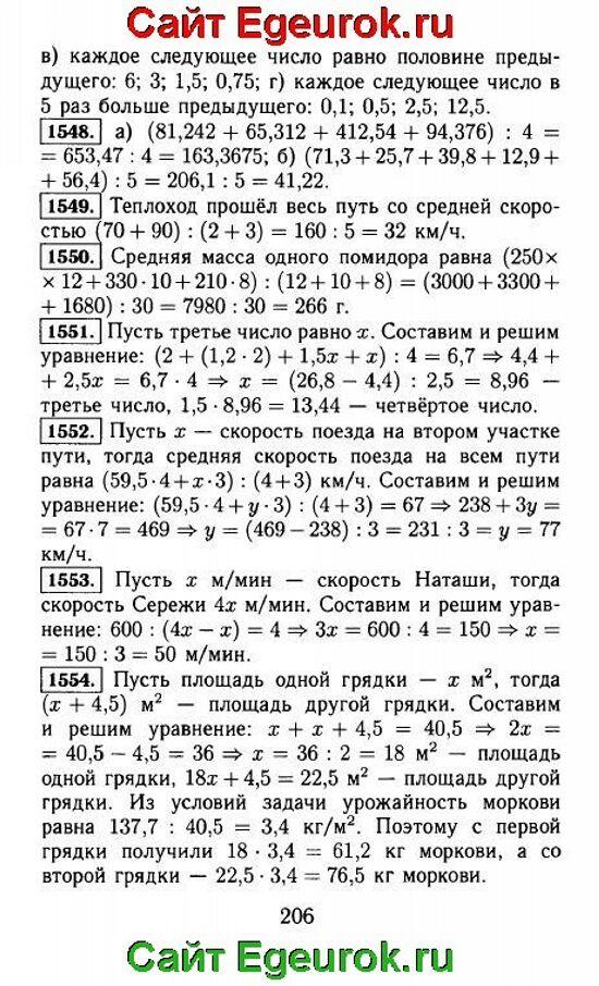 ГДЗ по математике 5 класс - Виленкин - решение задания номер №1548-1554.