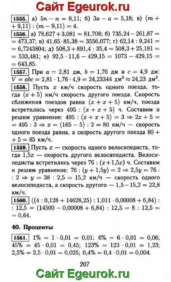 ГДЗ по математике 5 класс - Виленкин - решение задания номер №1555-1561.