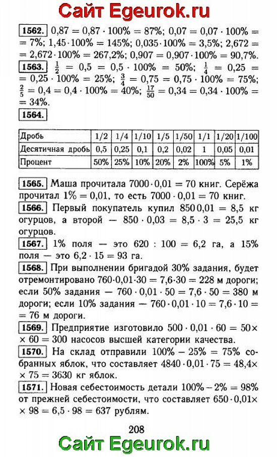 ГДЗ по математике 5 класс - Виленкин - решение задания номер №1562-1571.