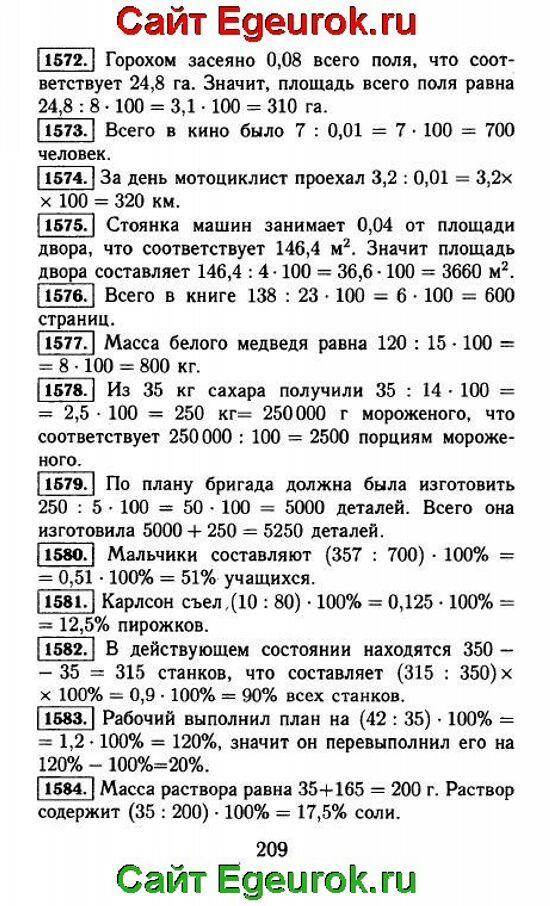 ГДЗ по математике 5 класс - Виленкин - решение задания номер №1572-1584.
