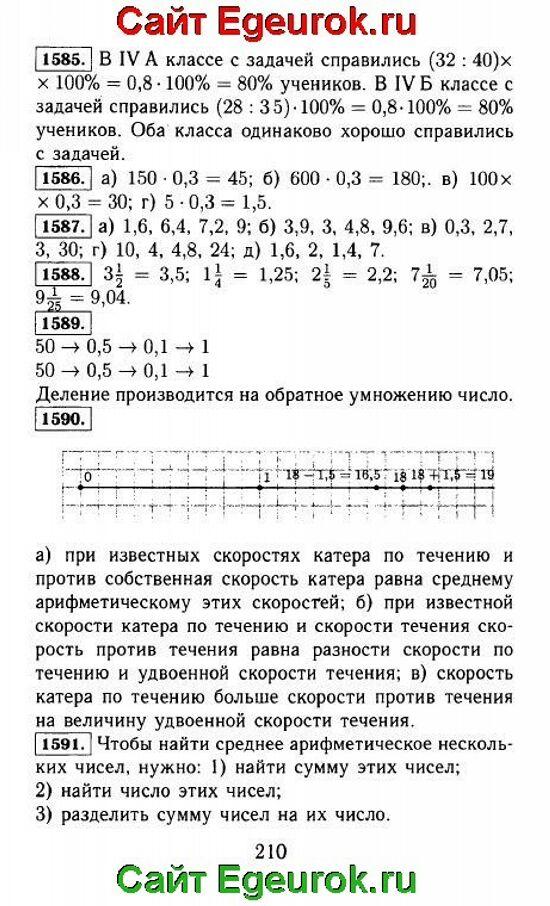 ГДЗ по математике 5 класс - Виленкин - решение задания номер №1585-1591.