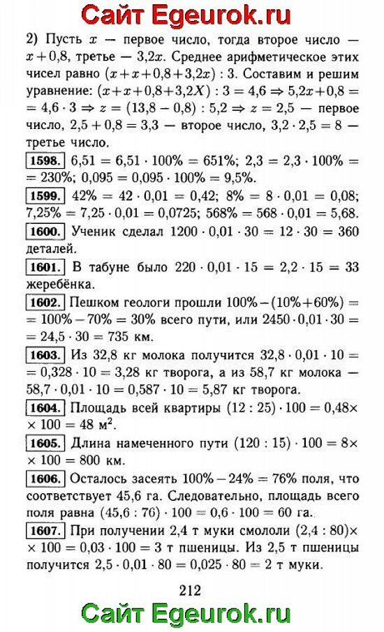 ГДЗ по математике 5 класс - Виленкин - решение задания номер №1598-1607.