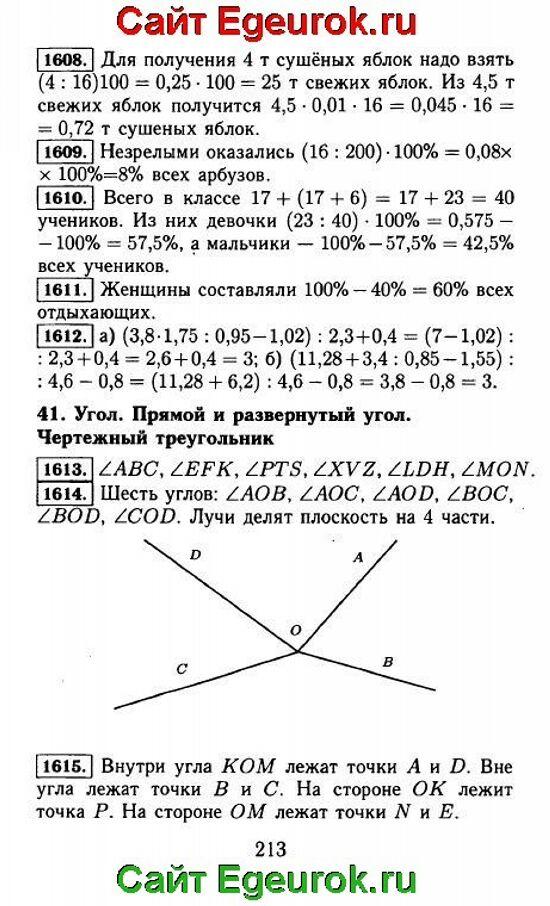 ГДЗ по математике 5 класс - Виленкин - решение задания номер №1608-1615.