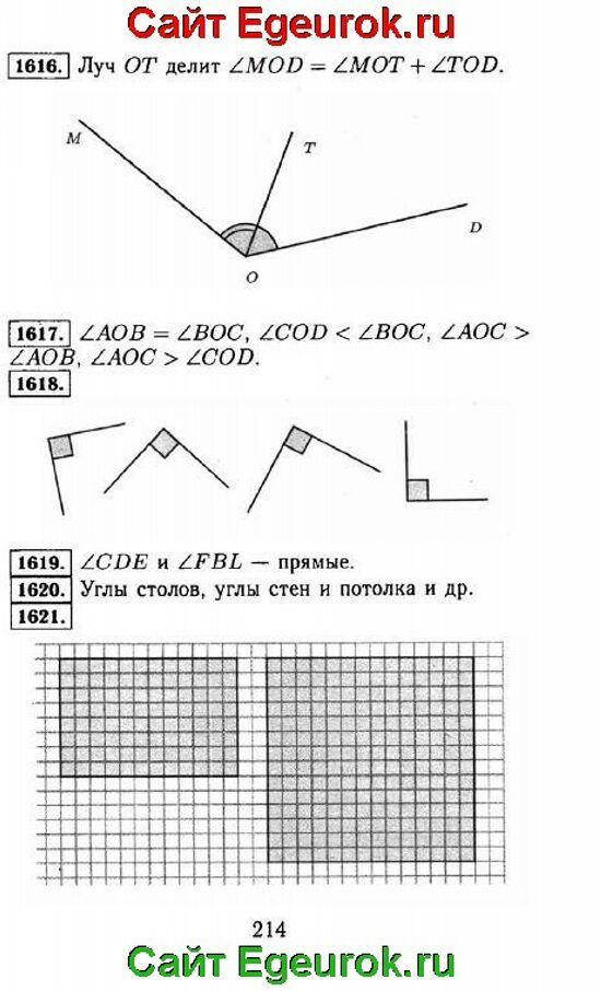 ГДЗ по математике 5 класс - Виленкин - решение задания номер №1616-1621.