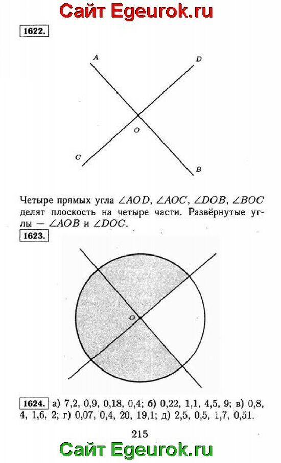 ГДЗ по математике 5 класс - Виленкин - решение задания номер №1622-1624.