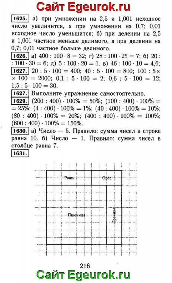 ГДЗ по математике 5 класс - Виленкин - решение задания номер №1625-1631.