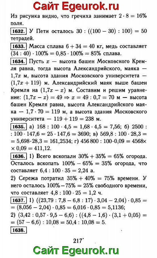 ГДЗ по математике 5 класс - Виленкин - решение задания номер №1632-1638.